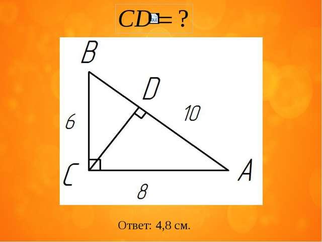 Ответ: 4,8 см.