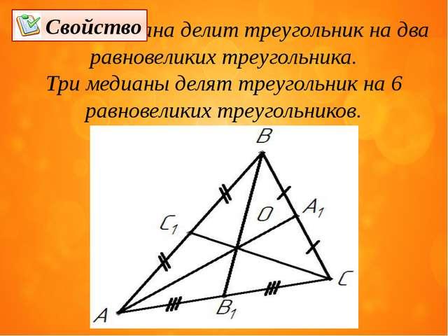 Медиана делит треугольник на два равновеликих треугольника. Три медианы...