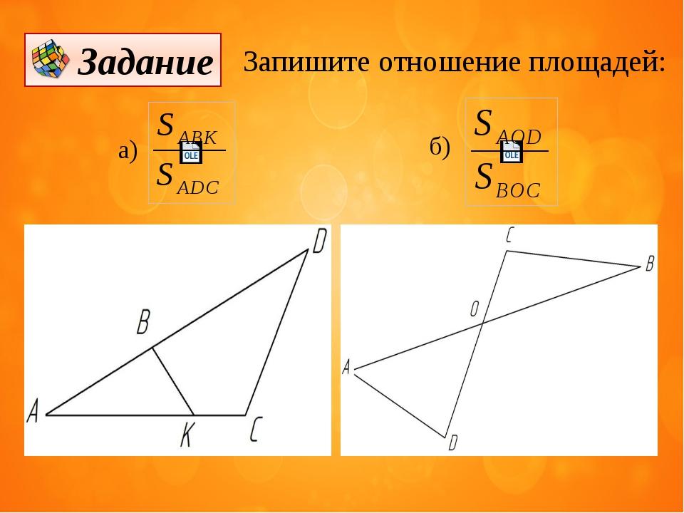 Запишите отношение площадей: а) б) Задание