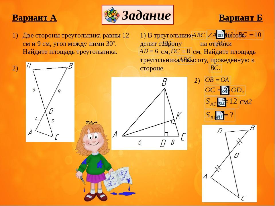 Вариант А Две стороны треугольника равны 12 см и 9 см, угол между ними 30º....