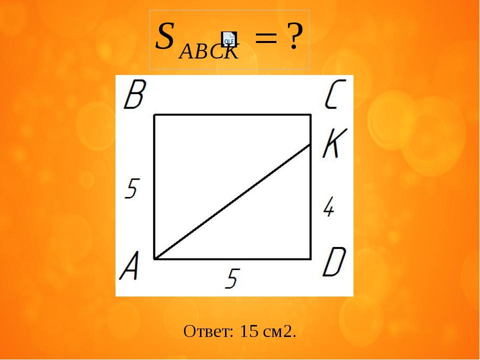 Ответ: 15 см2.