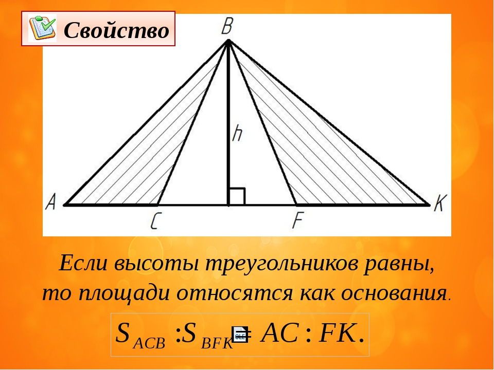 Если высоты треугольников равны, то площади относятся как основания. Свойство