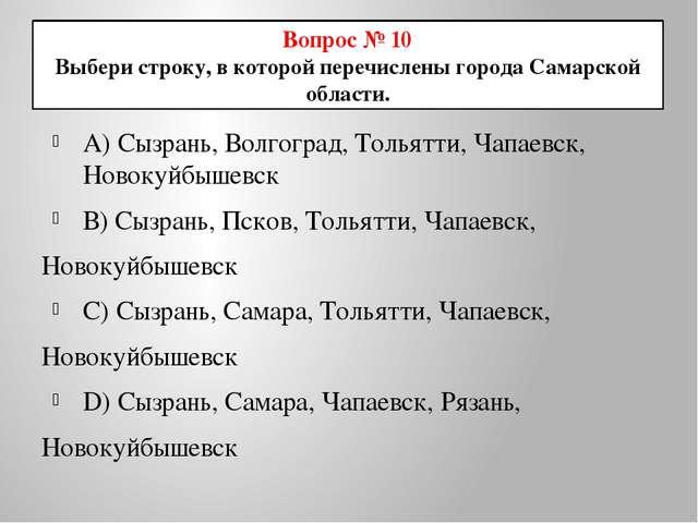 Вопрос № 10 Выбери строку, в которой перечислены города Самарской области. А)...