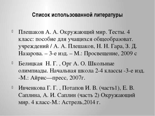 Список использованной литературы Плешаков А. А. Окружающий мир. Тесты. 4 клас...