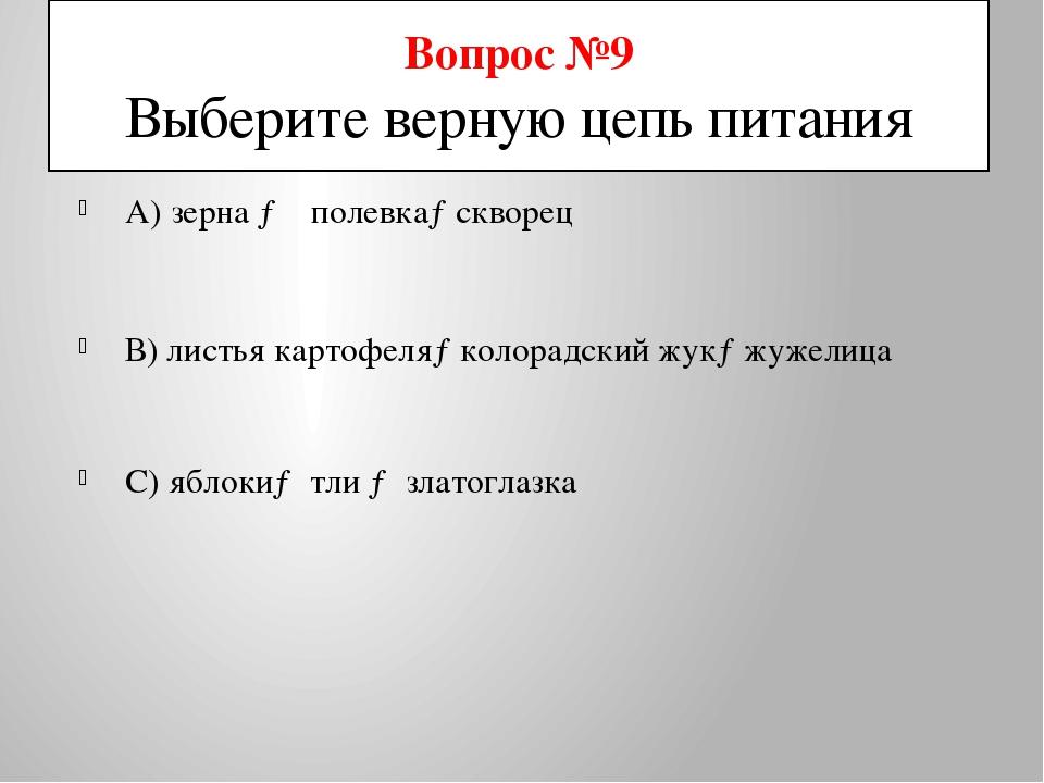 Вопрос №9 Выберите верную цепь питания А) зерна → полевка→скворец В) листья к...