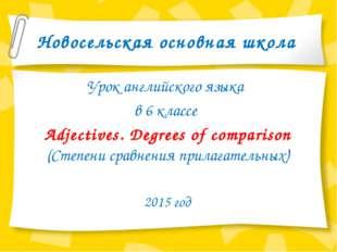 Новосельская основная школа Урок английского языка в 6 классе Adjectives. Deg