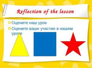 Reflection of the lesson Оцените наш урок Оцените ваше участие в нашем уроке