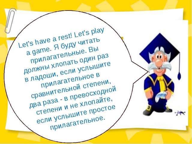 Let's have a rest! Let's play a game. Я буду читать прилагательные. Вы должны...