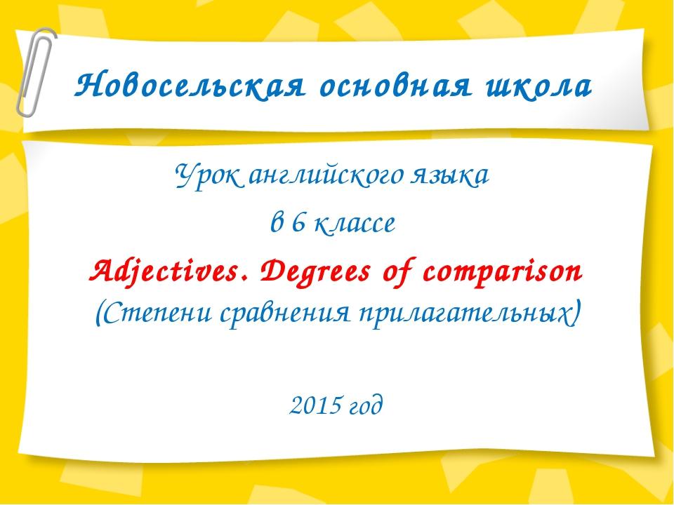 Новосельская основная школа Урок английского языка в 6 классе Adjectives. Deg...