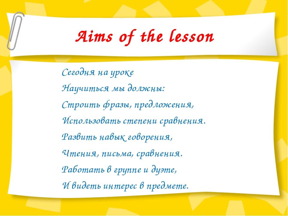 Aims of the lesson Сегодня на уроке Научиться мы должны: Строить фразы, предл...