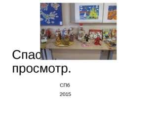 Спасибо за просмотр. СПб 2015