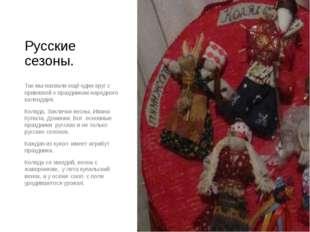 Русские сезоны. Так мы назвали ещё один круг с привязкой к праздникам народно