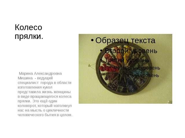 Колесо прялки. Марина Александровна Мишина - ведущий специалист города в обла...