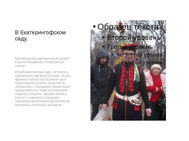В Екатерингофском саду. Масленица-кульминационный момент в цикле праздников,...