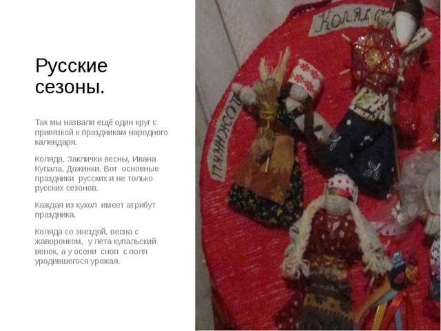 Русские сезоны. Так мы назвали ещё один круг с привязкой к праздникам народно...