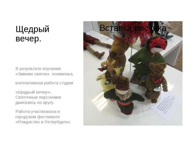 Щедрый вечер. В результате изучения «Зимних святок» появилась коллективная ра...