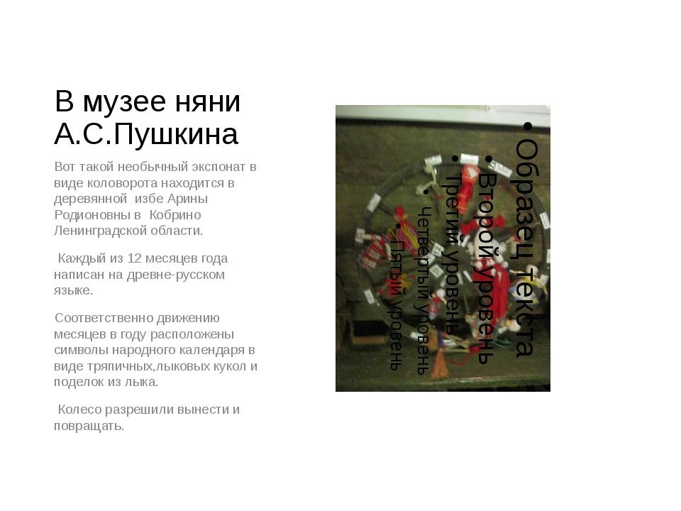В музее няни А.С.Пушкина Вот такой необычный экспонат в виде коловорота наход...