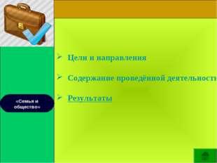 «Семья и общество» Цели и направления Содержание проведённой деятельности. Р
