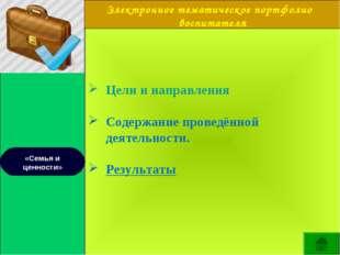 Электронное тематическое портфолио воспитателя «Семья и ценности» Цели и нап