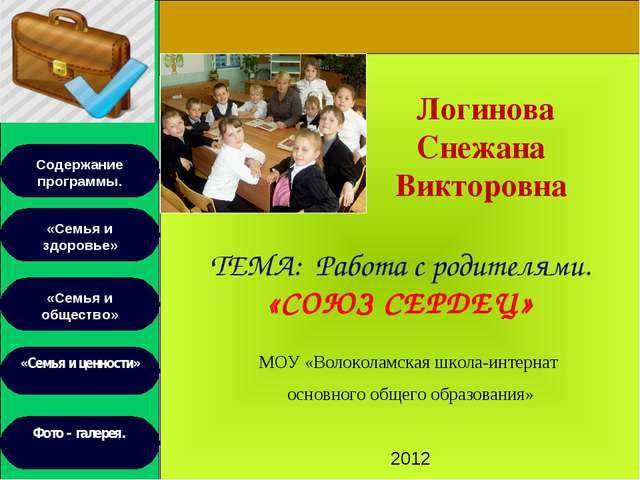 МОУ «Волоколамская школа-интернат основного общего образования» 2012 Логинов...
