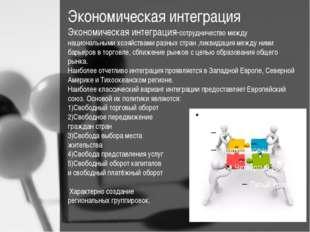 Экономическая интеграция Экономическая интеграция-сотрудничество между национ