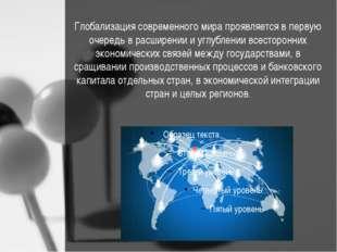 Глобализация современного мира проявляется в первую очередь в расширении и уг