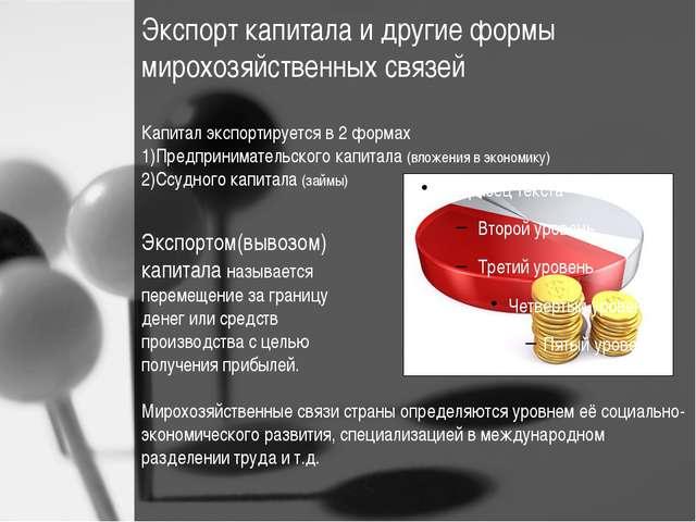 Экспорт капитала и другие формы мирохозяйственных связей Капитал экспортирует...
