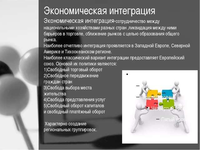 Экономическая интеграция Экономическая интеграция-сотрудничество между национ...