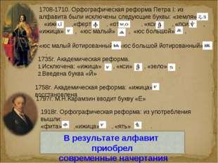 1708-1710. Орфографическая реформа Петра I: из алфавита были исключены следую
