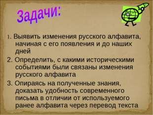 1. Выявить изменения русского алфавита, начиная с его появления и до наших дн