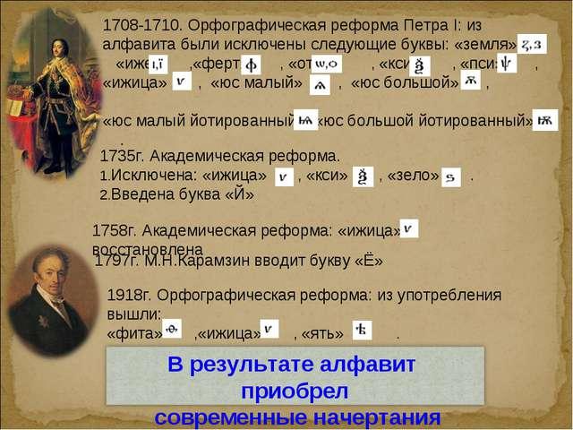 1708-1710. Орфографическая реформа Петра I: из алфавита были исключены следую...