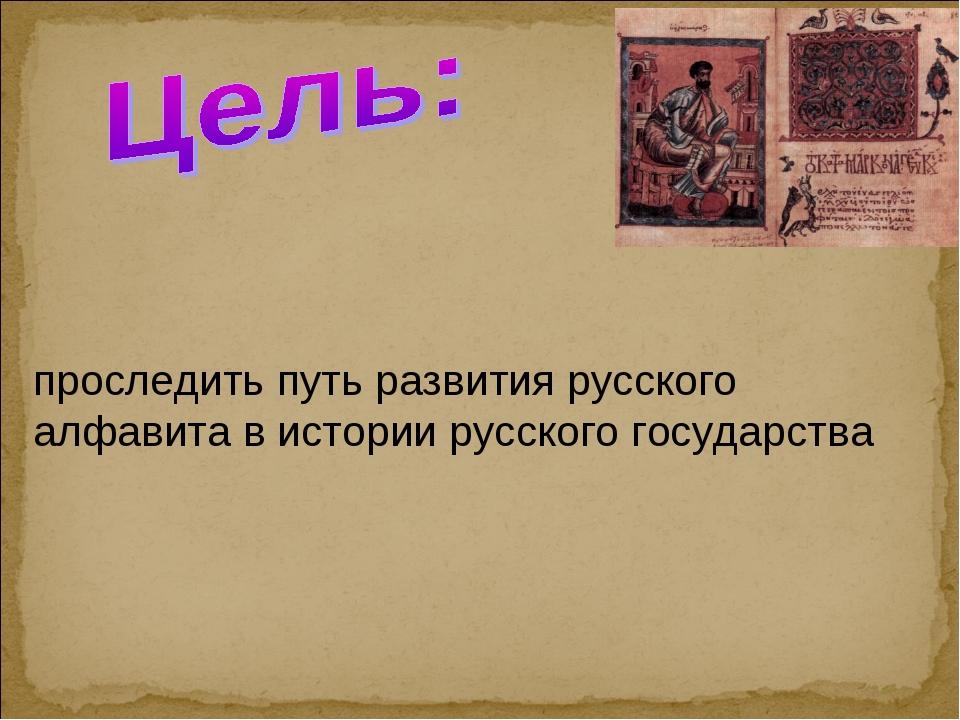 проследить путь развития русского алфавита в истории русского государства