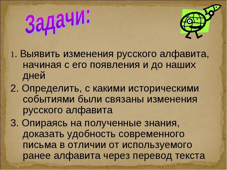 1. Выявить изменения русского алфавита, начиная с его появления и до наших дн...