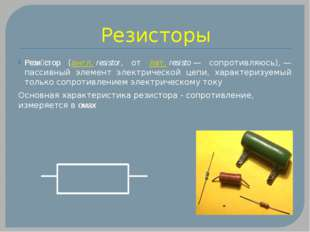 Резисторы Рези́стор (англ.resistor, от лат.resisto— сопротивляюсь),— пасс