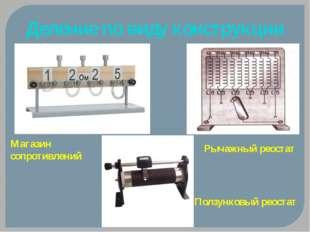 Деление по виду конструкции Магазин сопротивлений Рычажный реостат Ползунковы