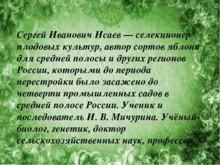Сергей Иванович Исаев — селекционер плодовых культур, автор сортов яблони дл