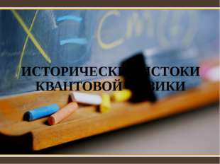 ГИПОТЕЗА ПЛАНКА И ЭЙНШТЕЙНА о дискретности электромагнитного излучения