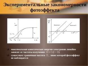 Объяснение фотоэффекта А. Эйнштейном Закономерности фотоэффекта объясняются к