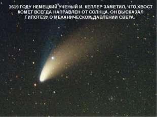 По мере приближения кометы к Солнцу ядро нагревается, и его вещества начинаю