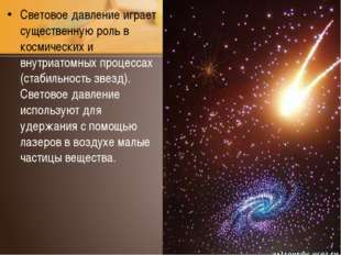 П. Н. Лебедев доказал, что свет оказывает на тела давление П. Н. Лебедев