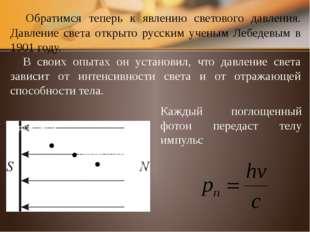 Итак, из корпускулярной теории электромагнитного излучения следует, что свет