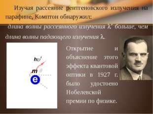 Д.В.Скобельцын возле установки для исследования Комптон-эффекта, 1924