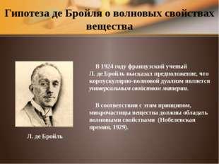 х Луи де Бройль (1892 – 1987), французский физик, удостоенный Нобелевской пре