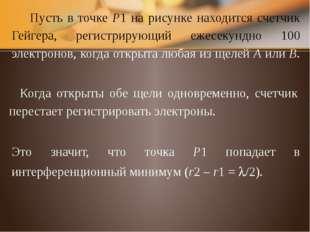 Принцип корпускулярно-волнового дуализма Из теоретических и экспериментальных