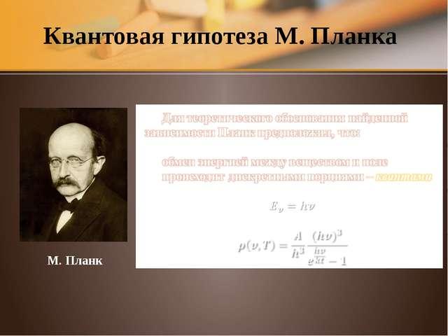 Развитие квантовой гипотезы А. Эйнштейном А. Эйнштейн