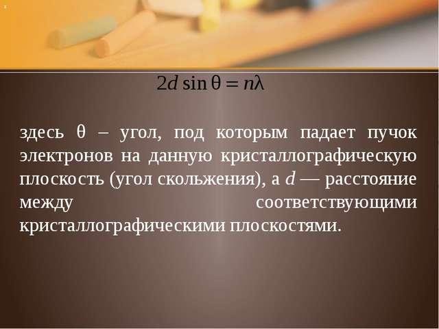 В 1927 г. Дж.П. Томпсон и независимо от него П.С. Тартаковский получили дифра...