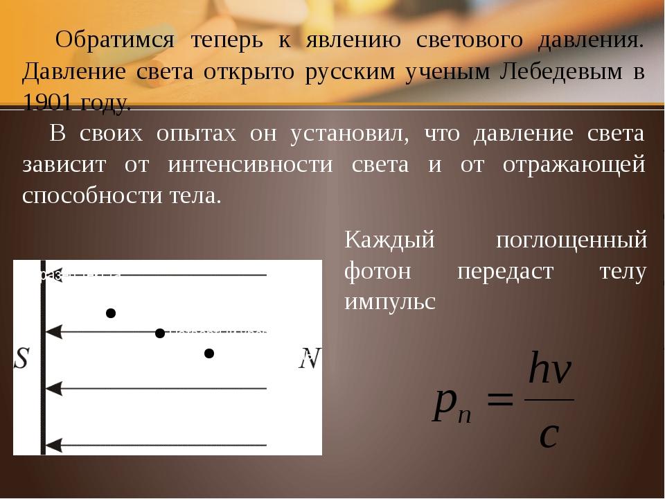 Итак, из корпускулярной теории электромагнитного излучения следует, что свет...