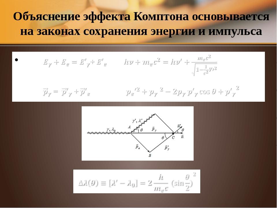 ГИПОТЕЗА ДЕ БРОЙЛЯ о волновых свойствах вещества
