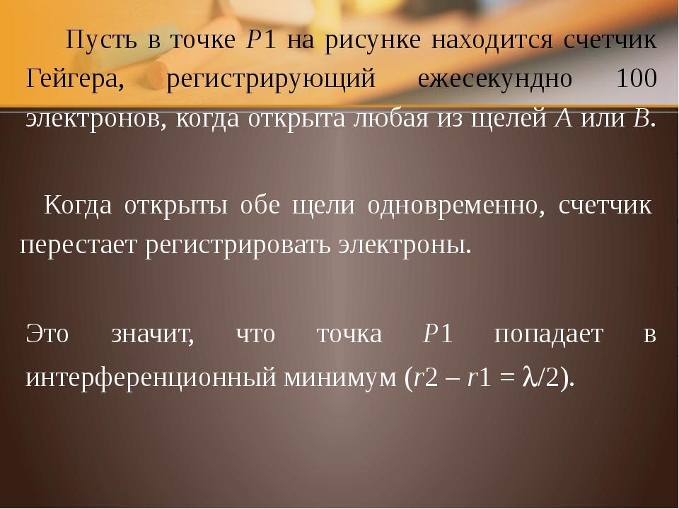 Принцип корпускулярно-волнового дуализма Из теоретических и экспериментальных...