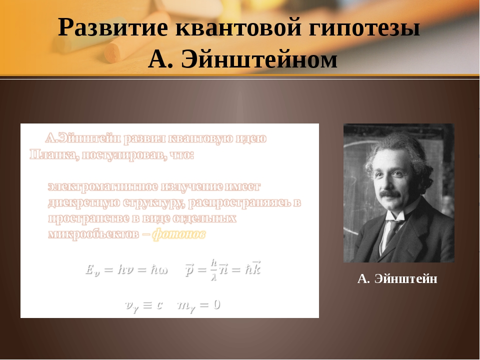 Экспериментальные подтверждения квантовой гипотезы Планка-Эйнштейна Историчес...